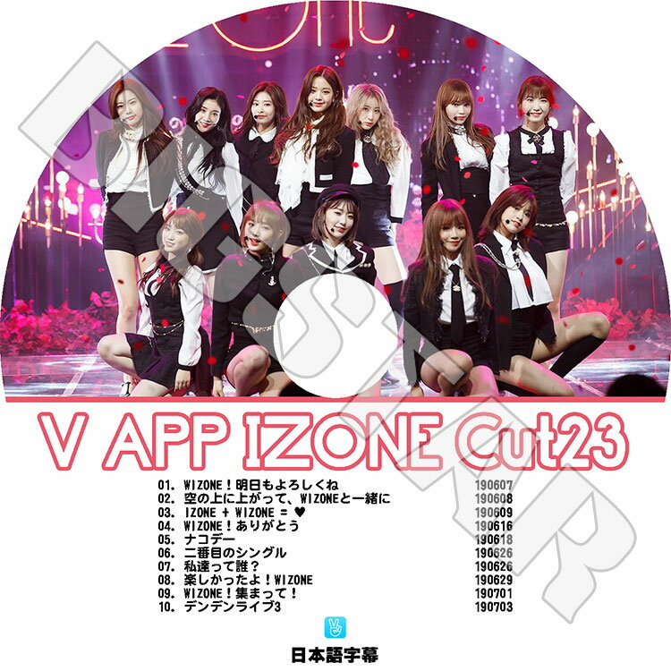 アジア・韓国, 韓国 K-POP DVDIZONE V APP CUT 23 KPOP DVD