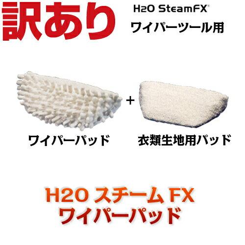 [訳あり]H2OスチームFX ワイパーツール用パッド「ワイパーパッド1枚+衣類生地用パッド1枚」