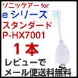 非純正[P-HX7001]ソニッケアーeシリーズ スタンダード (1本)互換替ブラシ 電動歯ブラシ ブラシヘッド /フィリップス 替ブラシ /替えブラシ/対応互換品for HX7001 HX7002 ・「対応機種」エリートシリーズ、アドバンスシリーズ/ソニッケア・ソニックケア