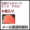 [ゆうメール送料無料][SIXPAD 6枚入り!対応互換ジェルシート.シックスパッド専用パッド]「高品質、最安値挑戦」対応交換用パット・腹…