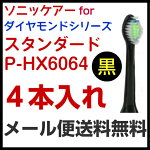 [HX6064]ソニッケアーダイヤモンドクリーン用ブラシヘッド黒【スタンダードタイプ4本組】