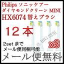 [HX6074]ソニッケアー ダイヤモンドクリーン用 ブラシヘッド 【ミニ タイプ4本組x3パック=計12本セット】★品質改良★/フィリップス …