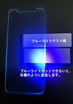 iphone各種サイズ対応ブルーライトカットーフィルムブルーライト約60%~85%軽減目の保護電磁波カット保護フィルム強化ガラスより丈夫画面保護キズ防止落下防止PCメガネの替りに
