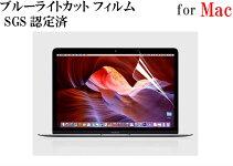 13インチパソコン用(16:9)のぞき見防止プライバシーフィルターシール固定式左右30度から保護ブルーライト30%カット目の保護プライバシースクリーンアンチグレア保護フィルム