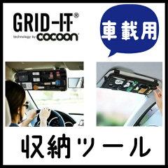 レビューでメール便送料込み【Cocoon正規品】 ガジェット&デジモノアクセサリ固定ツール 「…