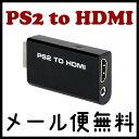 即納「メール便送料無料」PS2がHDMIテレビでプレイ出来る!! / PS2 to HDMI コンバーター /PS2専用HDMI接続コネクター/変換アダプター/A…