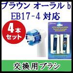 「6パックまでメール便同梱可能」ブラウンオーラルB互換替ブラシ1パック4本入りSB-17Aベーシック/oral-b/oralb交換用/braun/EB17−4/FlexiSoftフレキシソフト/パーフェクトクリーン/オーラルb替えブラシ