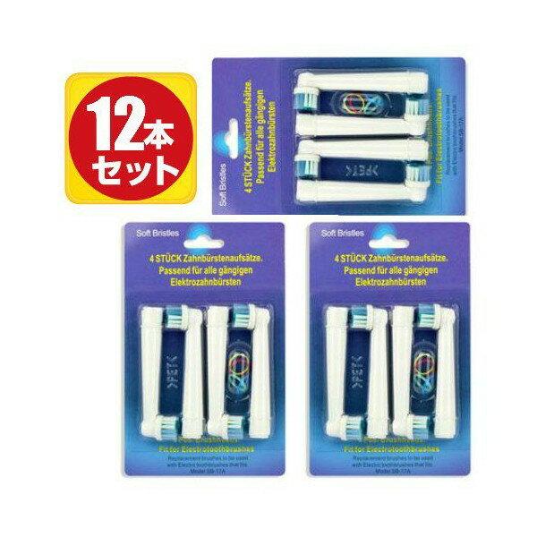 ブラウン オーラルB 電動歯ブラシ ベーシック12本入り 互換 替えブラシ 交換/EB17−4/SB17/FlexiSoft フレキシソフト/パーフェクトクリーン/オーラルb 替えブラシ
