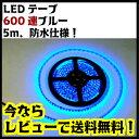 「メール便送料無料」3528防水仕様 LEDテープ 5m 600連SMD ...