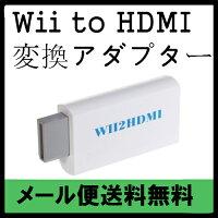 即納[メール便送料無料*2013年度バージョンアップ]Wii用アップコンバーターWiiTOHDMICONVERTER/HDMI変換アダプタ/アップコンバーター/ドラクエ10/ドラゴンクエスト/任天堂/Nintendo/WiiU