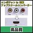 「即納」「高品質/メール便可能」コンポジット(黄)映像を、HDMIに変換する:コンポジットto HDMI アップスケールコンバーター/av to HDMI変更アダプター/コンポジット端子ーHDMI端子への出力用コンバーター