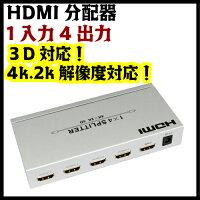 【宅配便で宅配便送料無料】HDMI信号を4つに分配可能!1入力4出力対応HDMI分配器(スプリッター)/1入力4出力HDMI分配器(スプリッター)4分配/3D対応/フルハイビジョン1080p対応/HDMIVer1.4/スプリッタ/