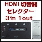 「レビューでメール便送料無料」高性能/超コンパクト3入力1出力HDMI切替器(セレクター)/3D対応/フルハイビジョン1080p対応/HDMIVer1.4/セレクタ/リモコン付で簡易操作