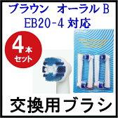 即納「6パックまでメール便同梱可能」ブラウン オーラルB 互換 替ブラシ 1パック 4本入り SB-20Aベーシック/oral-b/oralb 交換用/braun/パーフェクトクリーン/オーラルb 替えブラシ
