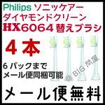 [HX6064]ソニッケアーダイヤモンドクリーン用ブラシヘッド【スタンダードタイプ4本組】
