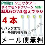[HX6074]ソニッケアーダイヤモンドクリーン用ブラシヘッド【ミニタイプ4本組】