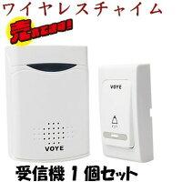 新ワイヤレスチャイム!受信機1個セット、60メートル受信可能なので広い家でも安心!