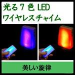 7色LEDワイヤレスチャイム