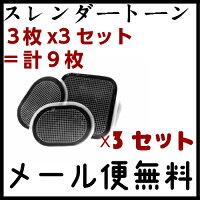 スレンダートーンエボリューション腹筋用パッド9枚セット(3枚x3個セット)