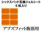 6枚入りで激安!シックスパッド ジェルシート SIXPAD 互換 6枚 専用パッド 交換パット・腹筋.胸部(チェスト).Abs Fit(アブズフィット.アブズフィット2.チェストフィット)