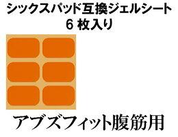 ジェルシート.シックスパッド専用パッド交換パット・AbsFit(アブズフィット)・BodyFit(ボディフィット)