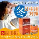 【あす楽】ヘリオケア ウルトラDカプセル(30粒入り) 飲む...