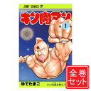 【中古】キン肉マン(新装版)/漫画全巻セット◆C≪1〜73巻