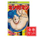 【中古】キン肉マン/漫画全巻セット◆C≪1〜75巻(既刊)≫