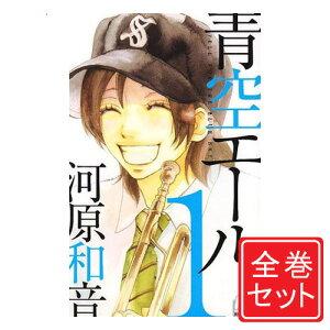 [使用] Aozora耶鲁/漫画全卷集◆C << 1-19卷(先前发行)>> [即刻交付]