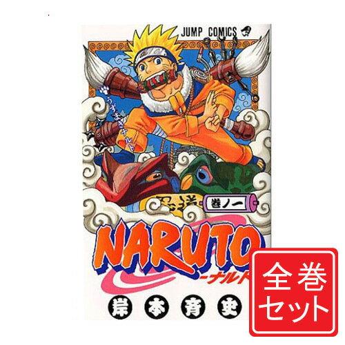 全巻セット, 全巻セット(少年) NARUTO --C172