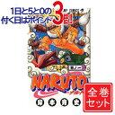 【中古】NARUTO -ナルト-/漫画全巻セット/「外伝」付