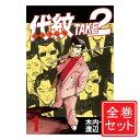 【中古】代紋 TAKE2(エンブレム テイクツー)/漫画全巻...