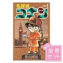 名探偵コナン/漫画全巻セット◆新品Ss≪1〜98巻(既刊)≫