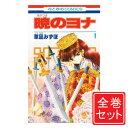 【中古】暁のヨナ/漫画全巻セット◆C≪1〜32巻(既刊)≫【...