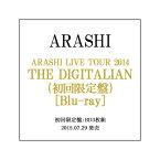 【中古】ARASHI LIVE TOUR 2014 THE DIGITALIAN(初回限定盤)/BD◆B【即納】