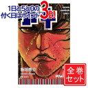【中古】バキ -BAKI-/漫画全巻セット◆C≪1〜31巻(
