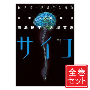 [इस्तेमाल किया] एकाधिक व्यक्तित्व जासूसी मनो / मंगा पूरे मात्रा सेट 1- सी << 1-24 मात्रा (पूर्ण) >> [त्वरित वितरण]
