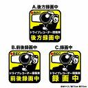 ドライブレコーダー 防水・耐熱 ステッカー シール サイズ 縦15cm×横15cmドライブレコーダー ...