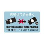 両替はできません ステッカー シール 識別 標識 案内 外国人観光客用 日本語 英語 中国語 韓国語 4ヶ国語表示