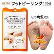 『Mijin・ミジン・MJCare』ソフトミラクルフットピーリングパック