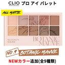 【メール便 送料無料】【韓国コスメ】『CLIO・クリオ』プロ
