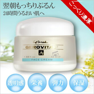 Anti-aging moisturizing cream dry skin of Japan genuine ☆ TV shopping is happiness ~ I cringes I puru I ♪ H3 moisturizing face cream 50 g ( to troubles such as wrinkles, sagging and dullness, and nasolabial ◎ )
