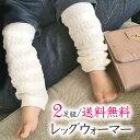 くしゅくしゅ 2足セット レッグウォーマー ベビー/赤ちゃん/新生児用 送料無料 ベビー 靴下の紛失防止・...