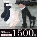 【送料無料】レース 靴下(ハイソックス・クルーソックス)3足セット 女...