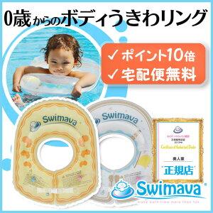 スイマーバ 赤ちゃん スイマーバー プレゼント