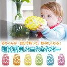 哺乳瓶ハニカムカバーコグニキッズ哺乳瓶ケース(哺乳瓶ケース)赤ちゃんが自分で持てる哺乳瓶ポーチ出産祝いやベビーギフト・プチギフトにもオススメ通販【宅配便配送】
