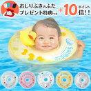 赤ちゃんのお風呂うきわリング「スイマーバ」