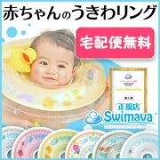 マカロン スイマーバ 赤ちゃん スイマーバー プレゼント