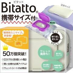 ビタット(bitatto)通常サイズ&携帯 ミニサイズ2個セット ウエットティッシュやおしりふきケー...
