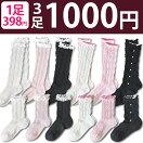 女児靴下(フリル、ハート)10cm-24cm